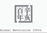 Xinhai Revolution 100th